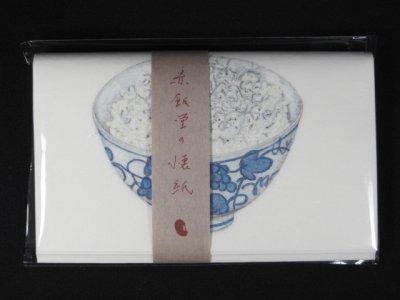 画像1: 赤飯堂 懐紙 じゃこご飯