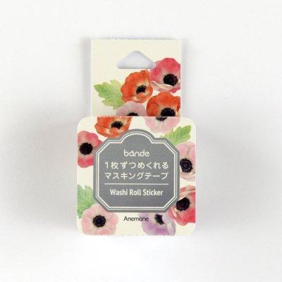 画像1: bande Garden Anemone