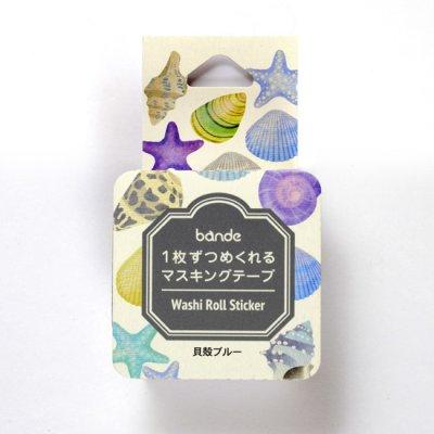 画像1: bande 貝殻ブルー