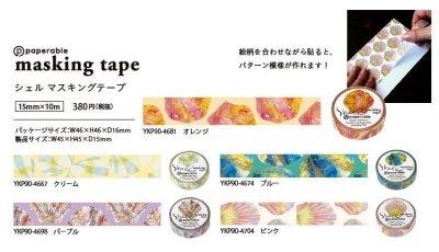 画像3: paperable シェル パープル
