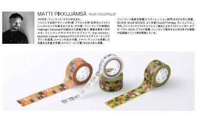 画像3: KAMOI mt×Nordic countries MATTI PIKKUJAMSA(マッティ・ピックヤムサ) CupOfTherapy
