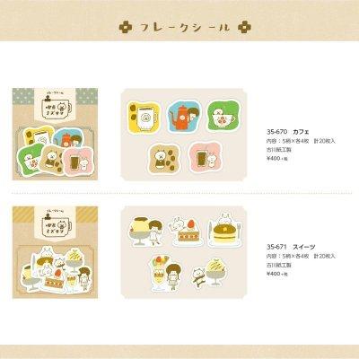 画像3: パピアプラッツ mizutama フレークシール カフェ