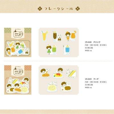 画像2: パピアプラッツ mizutama フレークシール カフェ