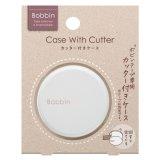コクヨ Bobbin カッター付きケース ホワイト