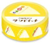 古川紙工 紙製パン サンドイッチ