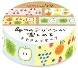 古川紙工 わたしびより ますきんぐテープ フルーツ
