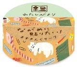 古川紙工 わたしびより ますきんぐテープ ねこ文具