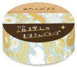 古川紙工 わたしびより 箔押しますきんぐテープ 小鳥とお花水色