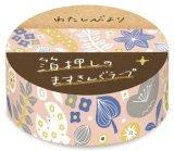 古川紙工 わたしびより 箔押しますきんぐテープ 小鳥とお花ピンク色