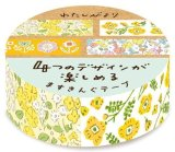 古川紙工 わたしびより ますきんぐテープ 黄色の花々