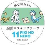 Gakken 透明マスキングテープ 11ぴきのねこ(花畑)