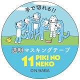 Gakken 透明マスキングテープ 11ぴきのねこ(宇宙船)